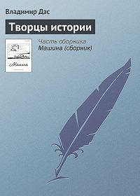 Владимир Дэс -Творцы истории