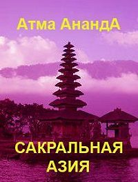 Атма Ананда -Сакральная Азия: традиции и сюжеты