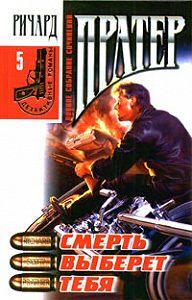 Ричард Пратер -Джокер в колоде