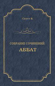 Вальтер Скотт -Аббат