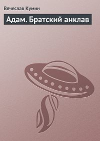 Вячеслав Кумин - Адам. Братский анклав