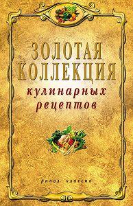 Владимир Николаевич Петров -Золотая коллекция кулинарных рецептов