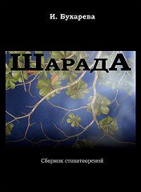 Ирина Бухарева -ШарадА. Сборник стихотворений