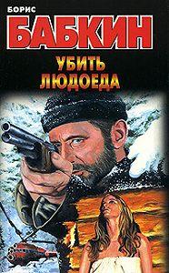 Борис Бабкин - Убить людоеда