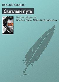 Василий П. Аксенов - Светлый путь