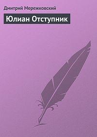 Дмитрий Мережковский - Юлиан Отступник