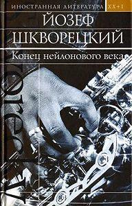 Йозеф Шкворецкий -Конец нейлонового века