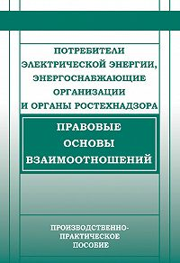 Валентин Красник - Потребители электрической энергии, энергоснабжающие организации и органы Ростехнадзора. Правовые основы взаимоотношений
