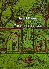 Андрей Коннов -Сказочник