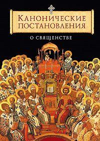 Татьяна Копяткевич -Канонические постановления Православной Церкви о священстве