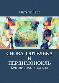 Михаил Карс -Снова тютелька ипердимонокль