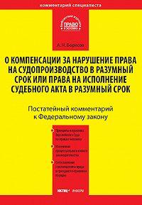 А. Н. Борисов - Комментарий к Федеральному закону от 30 апреля 2010 г. №68-ФЗ «О компенсации за нарушение права на судопроизводство в разумный срок или права на исполнение судебного акта в разумный срок» (постатейный)