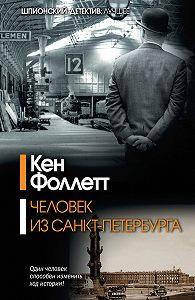 Кен Фоллетт -Человек из Санкт-Петербурга