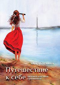 Ольга Баталова -Путешествие к себе: здоровой, красивой, гармоничной