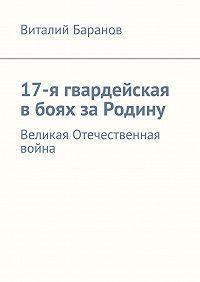Виталий Баранов -17-я гвардейская вбоях заРодину. Великая Отечественная война