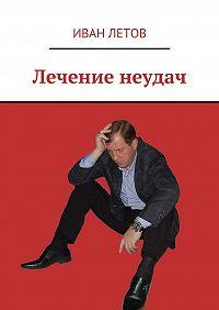 Иван Летов -Лечение неудач