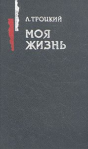 Лев Троцкий -Моя жизнь