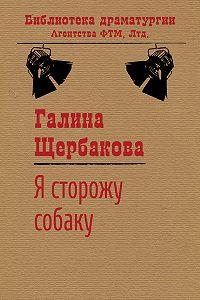 Галина Щербакова -Я сторожу собаку
