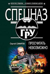 Сергей Самаров -Просчитать невозможно