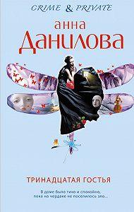 Анна Данилова -Тринадцатая гостья