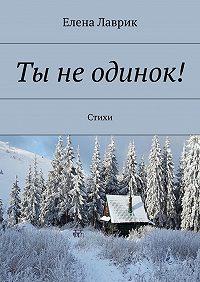 Елена Лаврик -Ты неодинок! Стихи