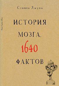 Стивен Джуан -История мозга. 1640 фактов