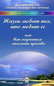 Татьяна Зинкевич-Евстигнеева -Жизнь любит тех, кто любит ее, или Как научиться мыслить красиво