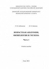 Наталья Ложкина -Возрастная анатомия, физиология и гигиена. Часть 1