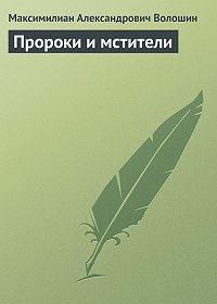 Максимилиан Александрович Волошин -Пророки и мстители