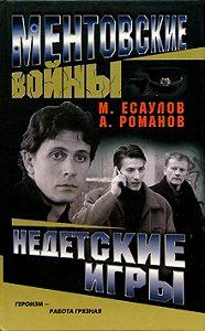 Максим Есаулов -Недетские игры