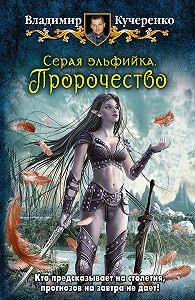 Владимир Кучеренко - Серая эльфийка. Пророчество