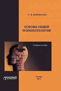 Светлана Воропаева - Основы общей психопатологии. Учебное пособие