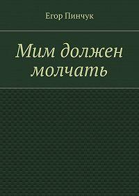 Егор Пинчук -Мим должен молчать