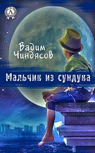 Вадим Чиндясов - Мальчик из сундука