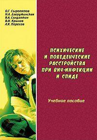 Н. А. Дзеружинская -Психические и поведенческие расстройства при ВИЧ-инфекции и СПИДе: учебное пособие