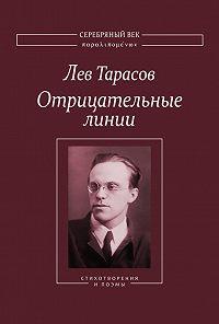 Лев Тарасов -Отрицательные линии: Стихотворения и поэмы