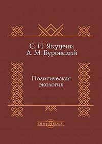 Андрей Буровский -Политическая экология