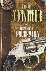 Андрей Константинов -Раскрутка