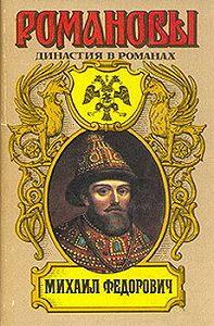 А. Сахаров (редактор) -Михаил Федорович