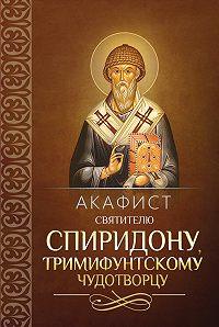 Сборник - Акафист святителю Спиридону, Тримифунтскому чудотворцу