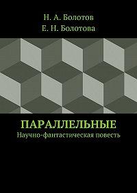 Н. Болотов, Е. Болотова - Параллельные