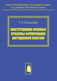 Татьяна Балашова -Конституционно-правовые проблемы формирования миграционной политики