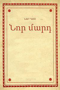 Նար-Դոս -Նոր մարդ