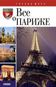 Ю. В. Белочкина -Все о Париже