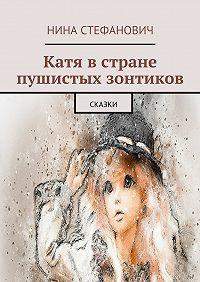 Нина Стефанович -Катя встране пушистых зонтиков. Сказки