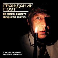 Дмитрий Быков -Гражданин Поэт. Наши – всё