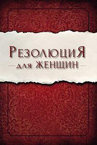 Присцилла Ширер -Резолюция для женщин