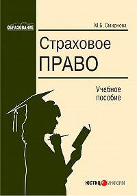 М. Б. Смирнова - Страховое право
