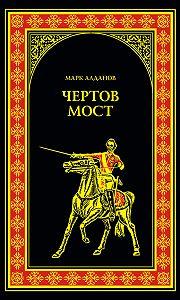 Марк Александрович Алданов -Чертов мост (сборник)