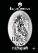 Расул Гамзатов -Целую руки матерей (сборник)